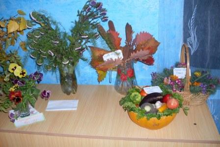 Осен бал